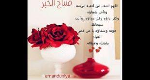 صوره صباح الخير مسجات , اجمل عبارات وكلمات فى الصباح