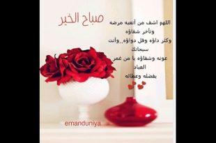 صور صباح الخير مسجات , اجمل عبارات وكلمات فى الصباح