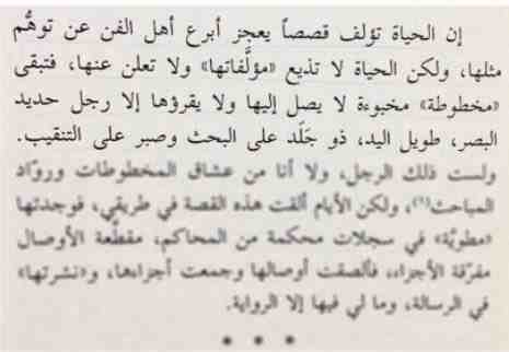 بالصور قصص وعبر اسلامية , قصص اسلاميه مؤثره للعبره واقعيه 3680 1