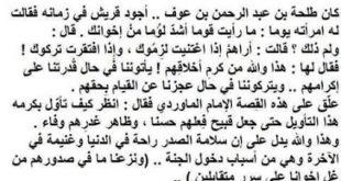 صوره قصص وعبر اسلامية , قصص اسلاميه مؤثره للعبره واقعيه