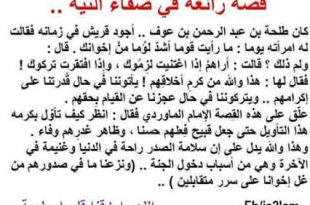 صور قصص وعبر اسلامية , قصص اسلاميه مؤثره للعبره واقعيه