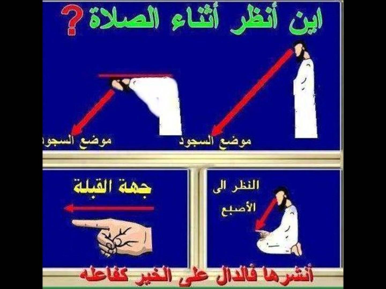 بالصور طريقة الصلاة الصحيحة بالصور , الطريقه الصحيحه للصلاه 3682 5
