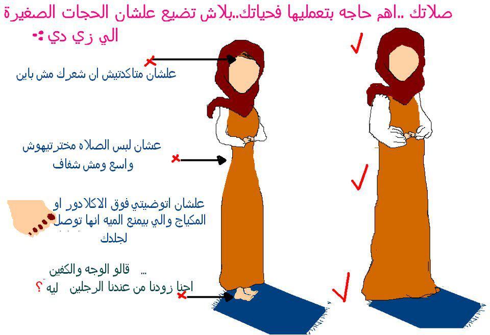 بالصور طريقة الصلاة الصحيحة بالصور , الطريقه الصحيحه للصلاه 3682 6