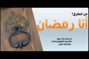 بالصور عبارات رمضان , اجمل العبارات والكلمات التى تعبر عن الشهر الفضيل 370 12 310x205