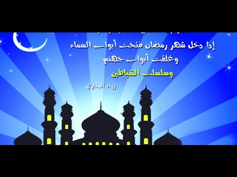 بالصور عبارات رمضان , اجمل العبارات والكلمات التى تعبر عن الشهر الفضيل 370 6