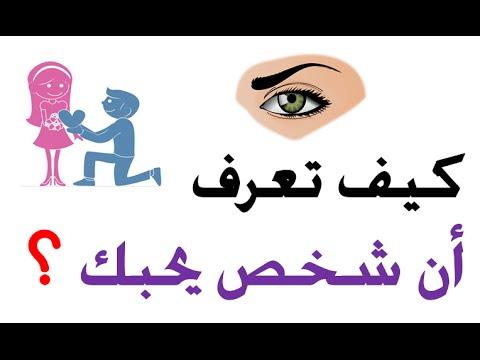 صورة كيف تعرف ان الشخص يحبك علم النفس , معرفة الشخص الذى يحبك