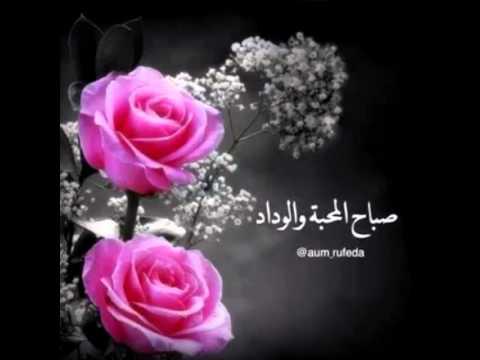 بالصور صباح المحبة , اجمل الكلمات والعبارات الصباحية 415 1