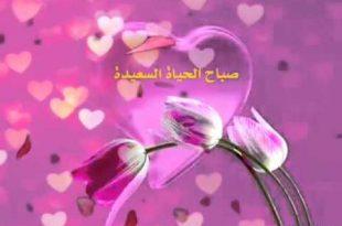 صوره صباح المحبة , اجمل الكلمات والعبارات الصباحية