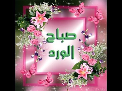 بالصور صباح المحبة , اجمل الكلمات والعبارات الصباحية 415 4