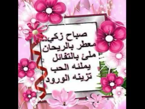 بالصور صباح المحبة , اجمل الكلمات والعبارات الصباحية 415 5