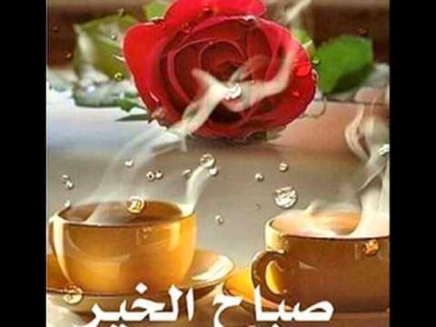 بالصور صباح المحبة , اجمل الكلمات والعبارات الصباحية 415 6