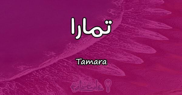 بالصور معنى اسم تمارا , اجمل الاسماء الرقيقة للبنات 419 2
