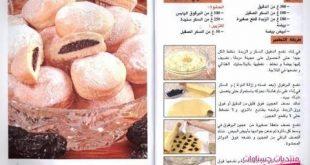 بالصور وصفات حلويات سهلة وبسيطة , اجمل واروع الحلويات الجميلة 428 3 310x165