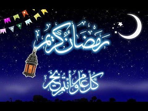 بالصور خلفيات عن رمضان , اروع الخلفيات الرقيقة فى رمضان 436 3