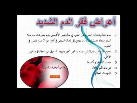 بالصور اعراض فقر الدم , مرض فقر الدم ومدى الحماية منه 454