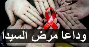 صوره علاج مرض الايدز , مرض الايدز والوقاية من هذا المرض