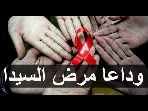 صور علاج مرض الايدز , مرض الايدز والوقاية من هذا المرض