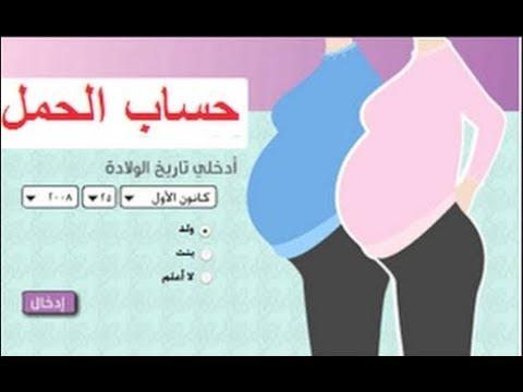 صوره حاسبة الحمل بالاشهر , اعراض الحمل