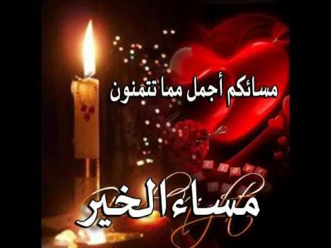 بالصور صور مساء الحب , اروع الصور والكلمات فى المساء 496 3