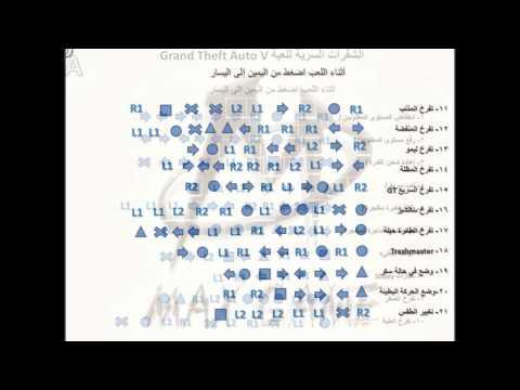 صورة رموز قراند 5 , اروع الرموز واجمل الرموز 498 1