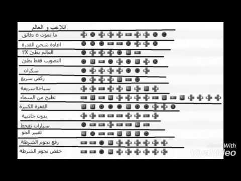 صورة رموز قراند 5 , اروع الرموز واجمل الرموز 498 7