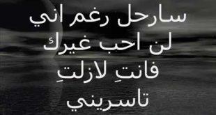 بالصور كلمات حزينه عن الفراق الحبيب , اجمل العبارات والكلام الحزين عن فراق الاحبة 499 12 310x165