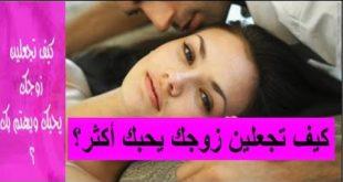 صوره كيف تجعلين زوجك يحبك , اجمل ما فى الوجود الحب