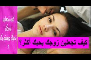 بالصور كيف تجعلين زوجك يحبك , اجمل ما فى الوجود الحب 503 3 310x205