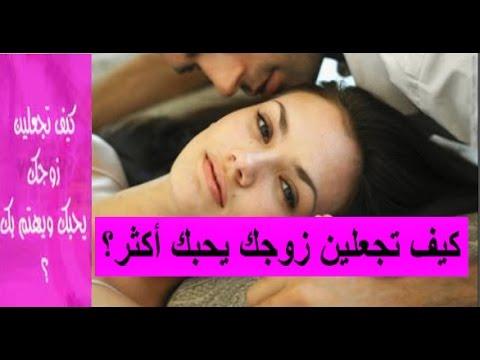 صورة كيف تجعلين زوجك يحبك , اجمل ما فى الوجود الحب