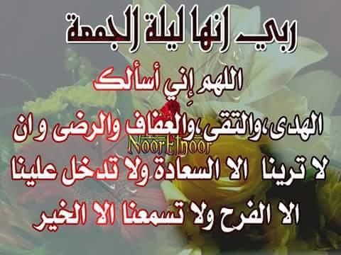 بالصور صور عن الجمعه , اجمل العبارات والكلمات الرقيقة فى يوم الجمعة 529 10
