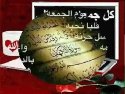 بالصور صور عن الجمعه , اجمل العبارات والكلمات الرقيقة فى يوم الجمعة 529 11