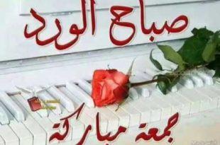 صورة صور عن الجمعه , اجمل العبارات والكلمات الرقيقة فى يوم الجمعة