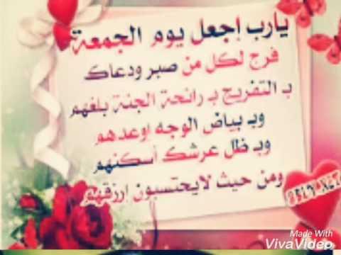 بالصور صور عن الجمعه , اجمل العبارات والكلمات الرقيقة فى يوم الجمعة 529 2