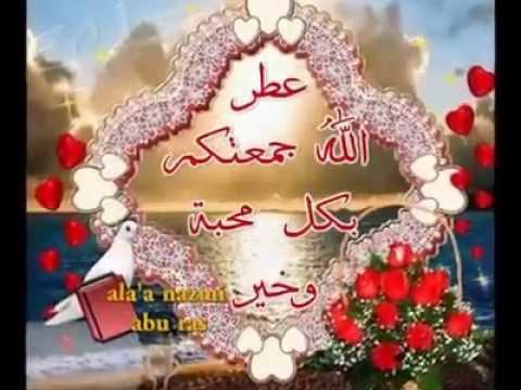 بالصور صور عن الجمعه , اجمل العبارات والكلمات الرقيقة فى يوم الجمعة 529 3
