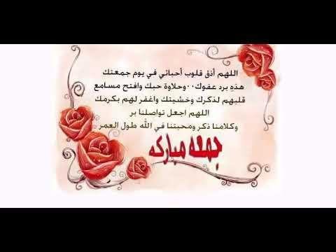 بالصور صور عن الجمعه , اجمل العبارات والكلمات الرقيقة فى يوم الجمعة 529 5