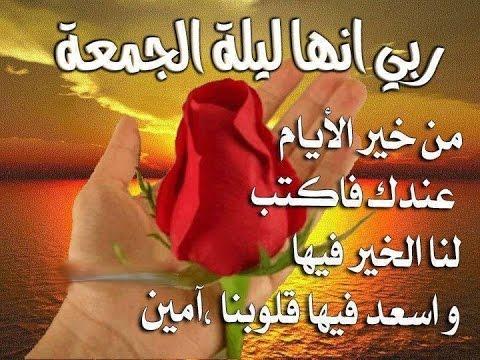 بالصور صور عن الجمعه , اجمل العبارات والكلمات الرقيقة فى يوم الجمعة 529 9