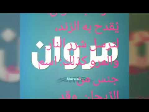بالصور معنى اسم مروان , المعانى الاسماء الجيدة الخفيفة 539 1