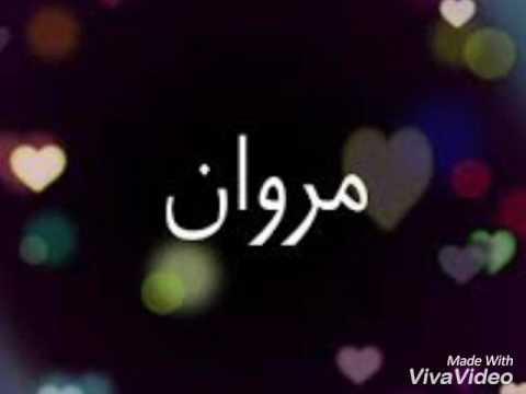 بالصور معنى اسم مروان , المعانى الاسماء الجيدة الخفيفة 539 2