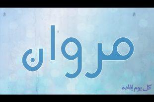 بالصور معنى اسم مروان , المعانى الاسماء الجيدة الخفيفة 539 3 310x205