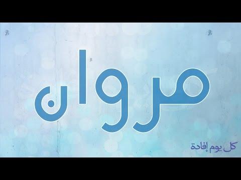 بالصور معنى اسم مروان , المعانى الاسماء الجيدة الخفيفة 539