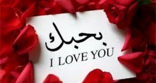صوره اجمل مسجات الحب , اروع الصور والرسائل الجميلة للحب