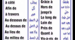 بالصور دروس اللغة الفرنسية , اروع الدروس الروعة فى الفرنيسى 560 3 310x165