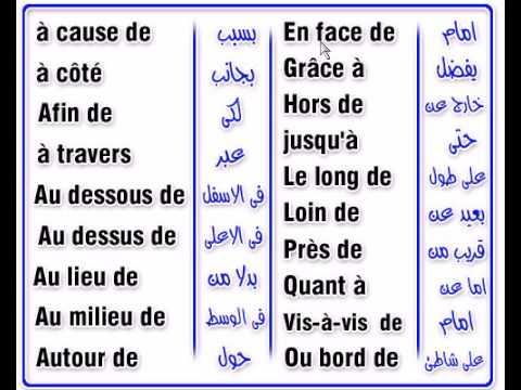 صورة دروس اللغة الفرنسية , اروع الدروس الروعة فى الفرنيسى