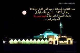 بالصور صلاة التهجد في رمضان , اجمل الصلوات المحببة الى الناس والمستجاب فيها النداء باذن الله 597 3 310x205