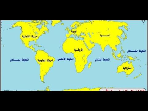 صور اصغر قارات العالم , ابسط القارات واصغرها فى العالم العربى