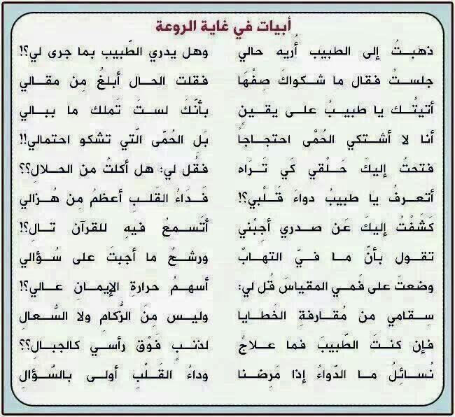 بالصور قصائد غزل فاحش , حديث بعض الشعراء عن الغزل الفاحش 6273 1