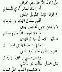 بالصور قصائد غزل فاحش , حديث بعض الشعراء عن الغزل الفاحش 6273 2