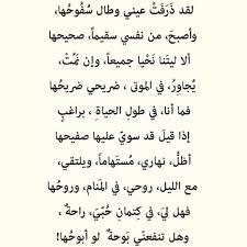 بالصور قصائد غزل فاحش , حديث بعض الشعراء عن الغزل الفاحش 6273 5