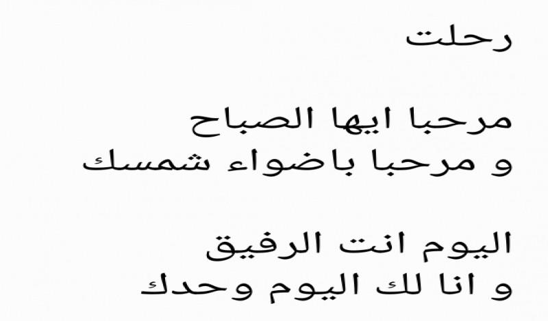 بالصور قصائد غزل فاحش , حديث بعض الشعراء عن الغزل الفاحش 6273