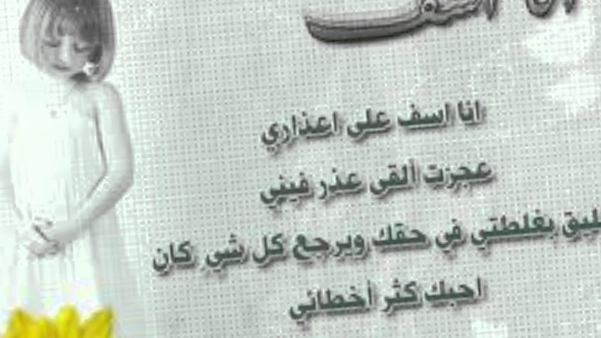 بالصور شعر اعتذار , قصائد واشعار عن الاعتذار 6287 6